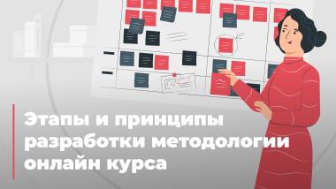 Методология разработки онлайн курса.